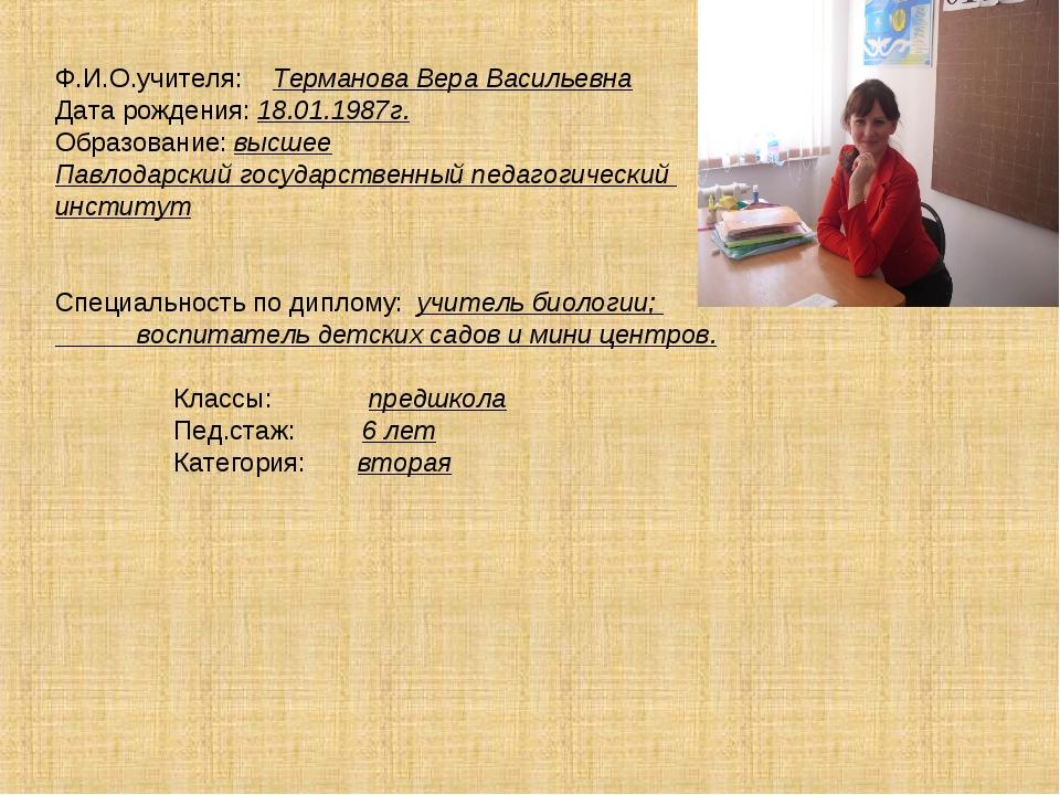 Ф.И.О.учителя: Терманова Вера Васильевна Дата рождения: 18.01.1987г. Образова...