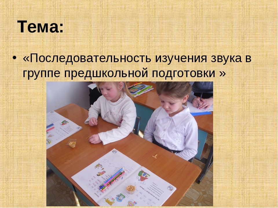 Тема: «Последовательность изучения звука в группе предшкольной подготовки »