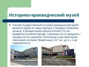 Историко-краеведческий музей Омский государственный историко-краеведческий му