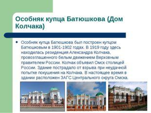 Особняк купца Батюшкова (Дом Колчака) Особняк купца Батюшкова был построен ку