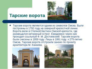 Тарские ворота Тарские ворота являются одним из символов Омска. Были построен