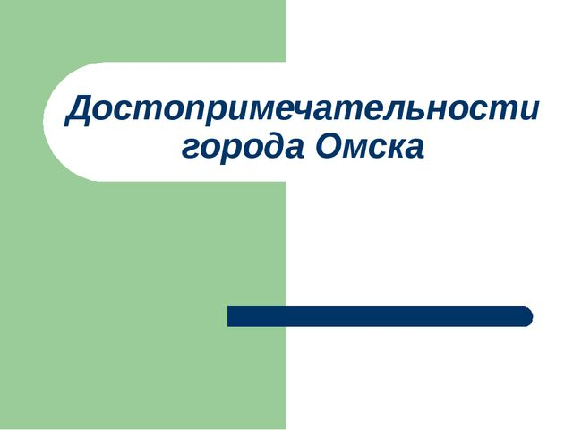 Достопримечательности города Омска