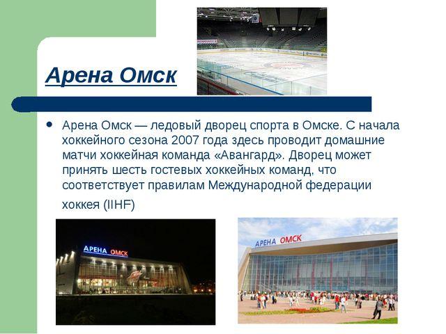 Арена Омск Арена Омск — ледовый дворец спорта в Омске. С начала хоккейного се...