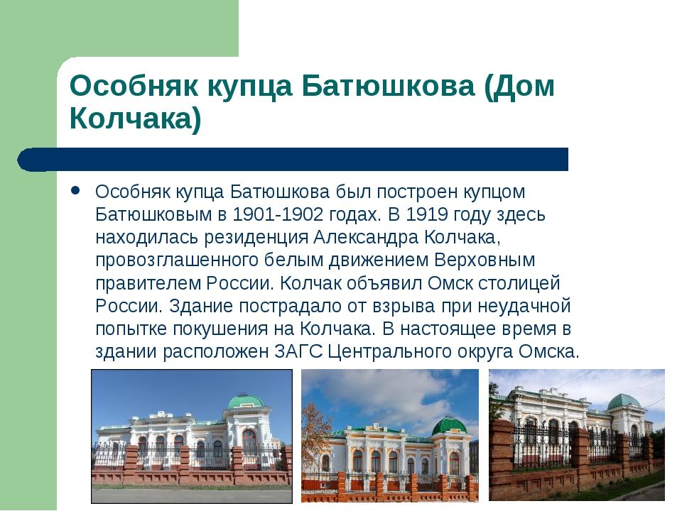 Особняк купца Батюшкова (Дом Колчака) Особняк купца Батюшкова был построен ку...