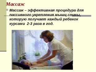 Массаж Массаж – эффективная процедура для пассивного укрепления мышц спины, к