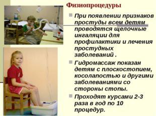Физиопроцедуры При появлении признаков простуды всем детям проводятся щелочн