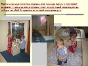 В целях оказания психокоррекционной помощи детям в сенсорной комнате создана