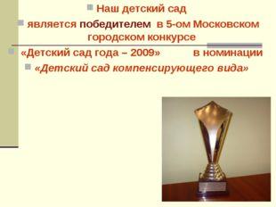 Наш детский сад является победителем в 5-ом Московском городском конкурсе