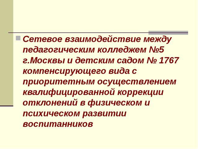 Сетевое взаимодействие между педагогическим колледжем №5 г.Москвы и детским с...