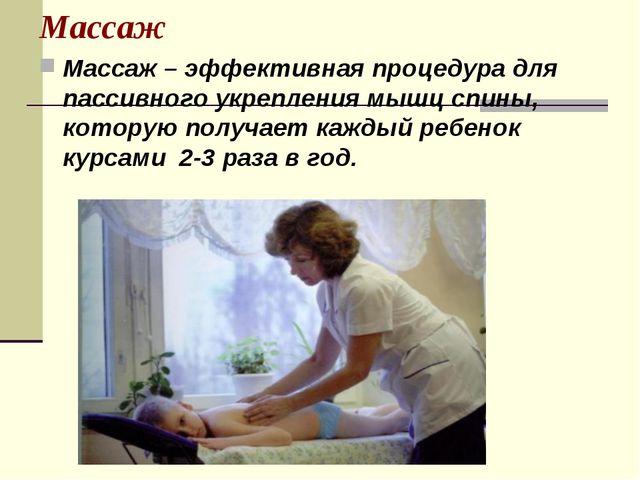 Массаж Массаж – эффективная процедура для пассивного укрепления мышц спины, к...