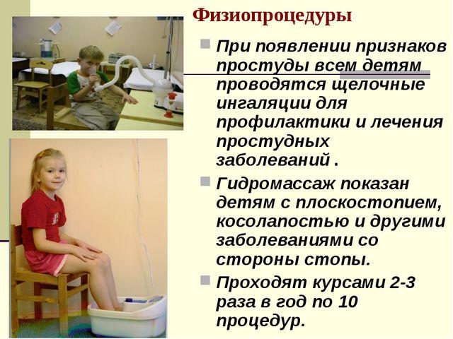 Физиопроцедуры При появлении признаков простуды всем детям проводятся щелочн...