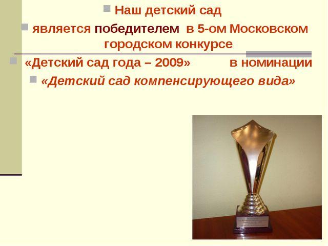 Наш детский сад является победителем в 5-ом Московском городском конкурсе ...