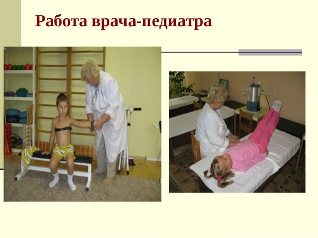 Работа врача-педиатра