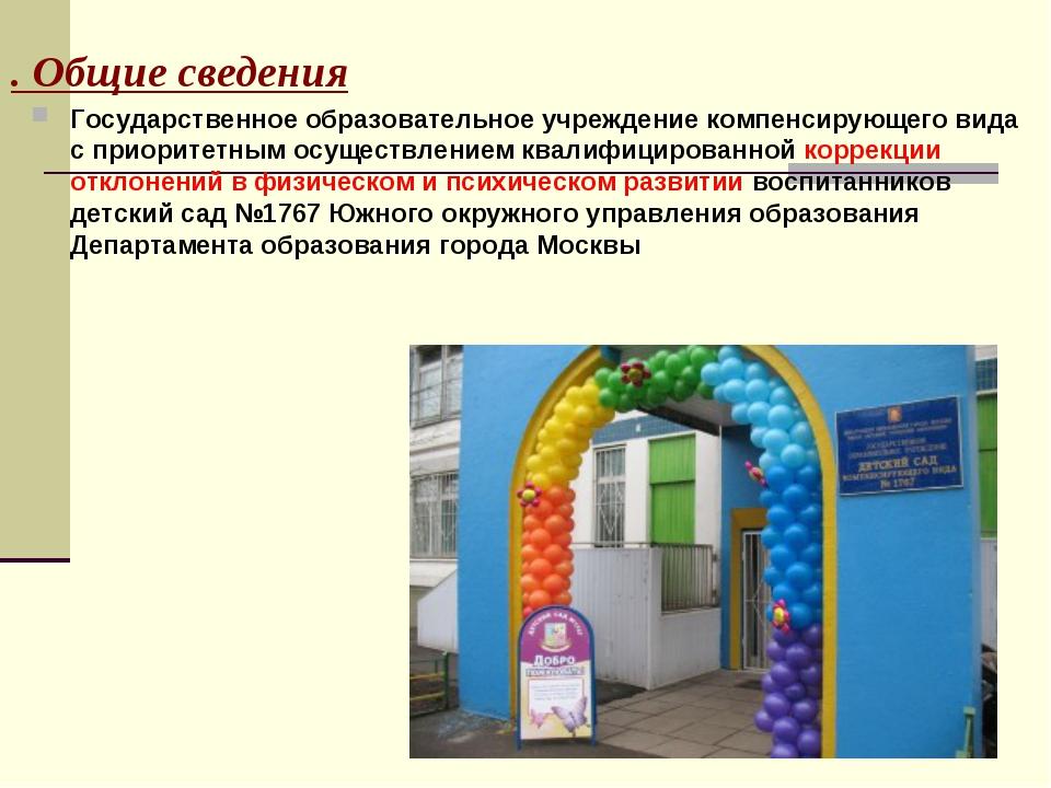 . Общие сведения Государственное образовательное учреждение компенсирующего в...