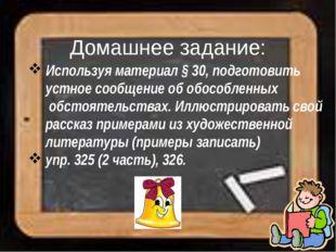 Домашнее задание: Используя материал § 30, подготовить устное сообщение об об