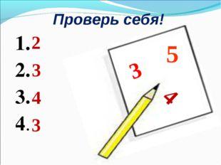 Проверь себя! 1. 2. 3. 4. 2 3 4 3 5 3 4