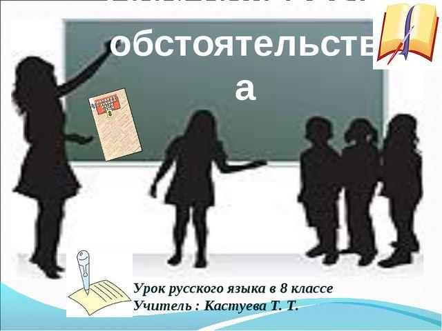 Урок русского языка в 8 классе Учитель : Кастуева Т. Т. Обособленные обстояте...