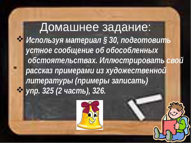 Домашнее задание: Используя материал § 30, подготовить устное сообщение об об...
