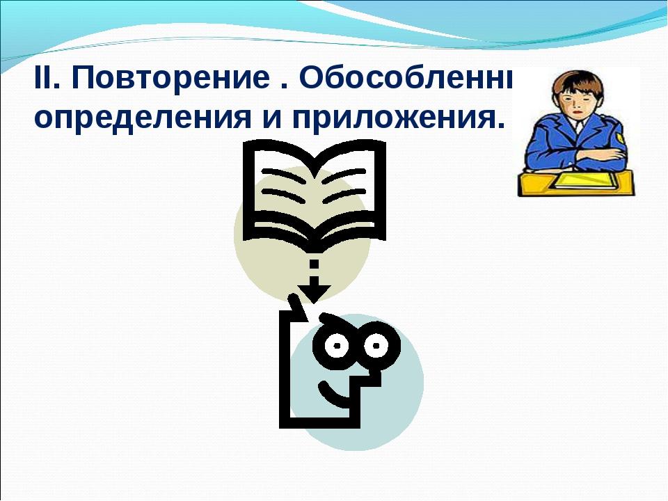 II. Повторение . Обособленные определения и приложения.