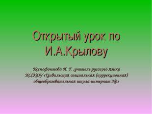 Ксенофонтова И. Г. ,учитель русского языка КС(К)ОУ «Цивильская специальная (к