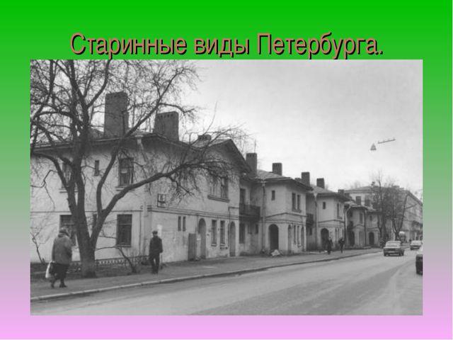 Старинные виды Петербурга.