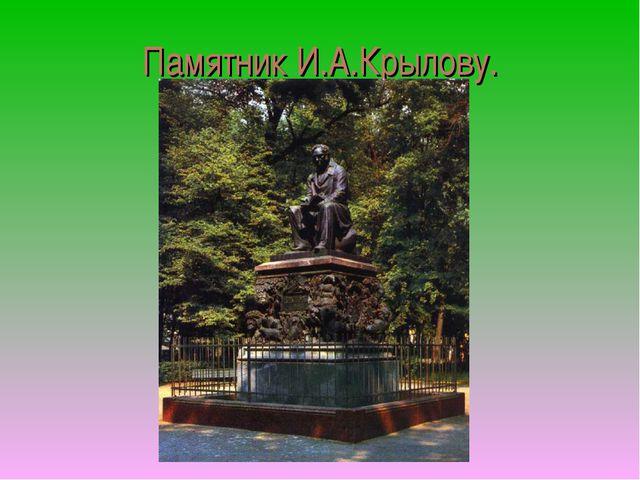 Памятник И.А.Крылову.
