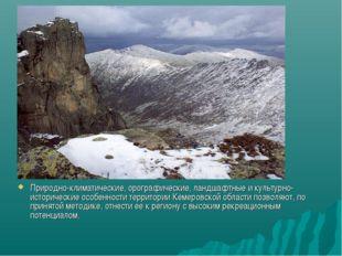 Природно-климатические, орографические, ландшафтные и культурно-исторические