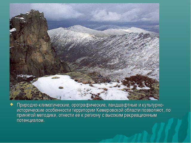 Природно-климатические, орографические, ландшафтные и культурно-исторические...