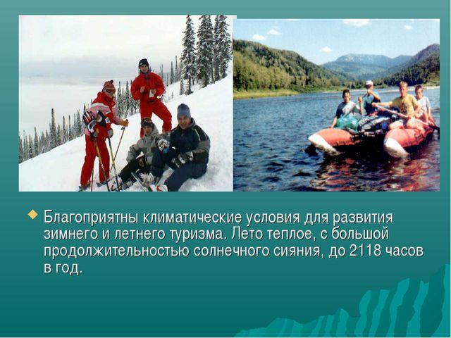 Благоприятны климатические условия для развития зимнего и летнего туризма. Ле...