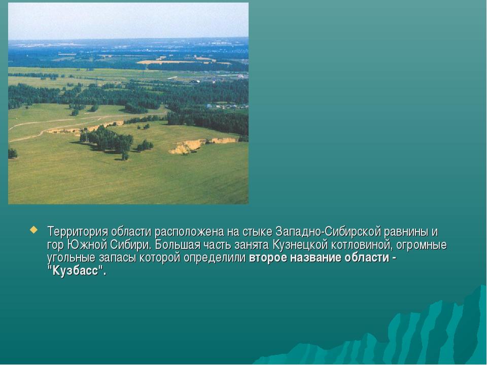 Территория области расположена на стыке Западно-Сибирской равнины и гор Южной...