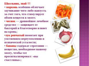 Школьник, знай !!! • морковь особенно облегчает заучивание чего-либо наизусть
