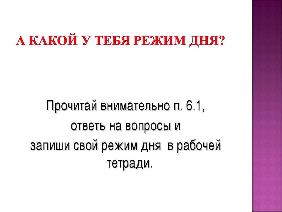 Прочитай внимательно п. 6.1, ответь на вопросы и запиши свой режим дня в раб...