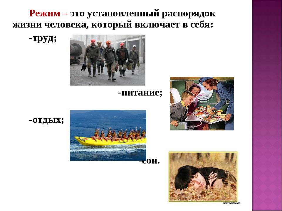 Режим – это установленный распорядок жизни человека, который включает в себя:...