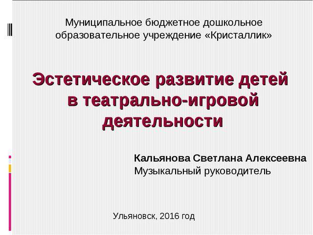 Эстетическое развитие детей в театрально-игровой деятельности Кальянова Светл...