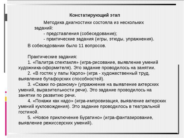 Методика диагностики состояла из нескольких заданий: - представления (собесед...