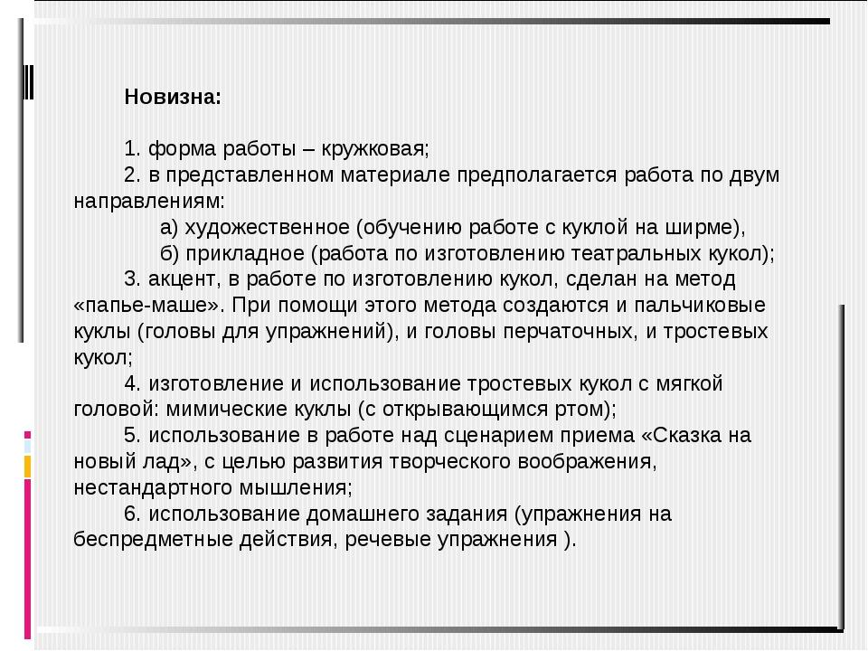 Новизна: 1. форма работы – кружковая; 2. в представленном материале предполаг...