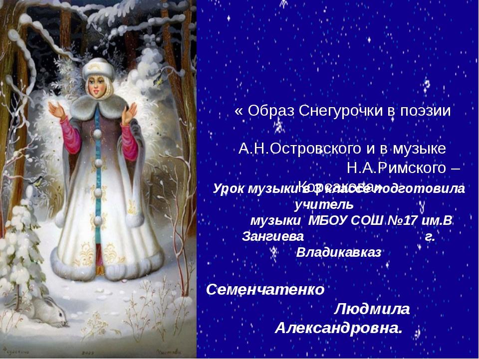 « Образ Снегурочки в поэзии А.Н.Островского и в музыке Н.А.Римского – Корсако...