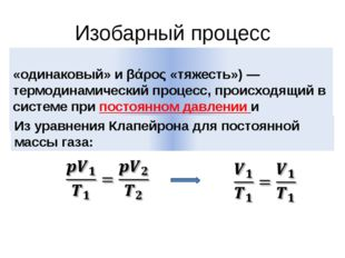 Изобарный процесс Изоба́рный проце́сс (др.-греч. ἴσος «одинаковый» и βάρος «т