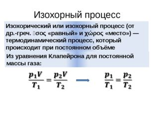 Изохорный процесс Изохорический или изохорный процесс (от др.-греч. ἴσος «рав