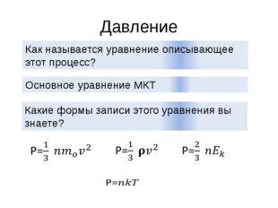 Давление Как называется уравнение описывающее этот процесс? Основное уравнени