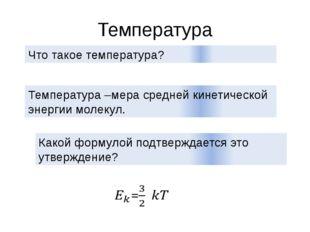 Температура Что такое температура? Температура –мера средней кинетической эне