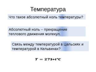 Температура Что такое абсолютный ноль температуры? Абсолютный ноль – прекраще