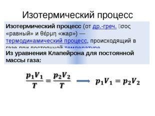 Изотермический процесс Изотермический процесс (от др.-греч. ἴσος «равный» и θ