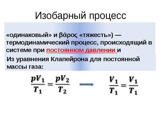 Изобарный процесс Изоба́рный проце́сс (др.-греч. ἴσος «одинаковый» и βάρος «т...