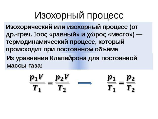Изохорный процесс Изохорический или изохорный процесс (от др.-греч. ἴσος «рав...