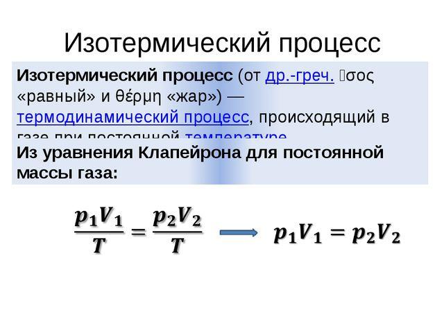 Изотермический процесс Изотермический процесс (от др.-греч. ἴσος «равный» и θ...
