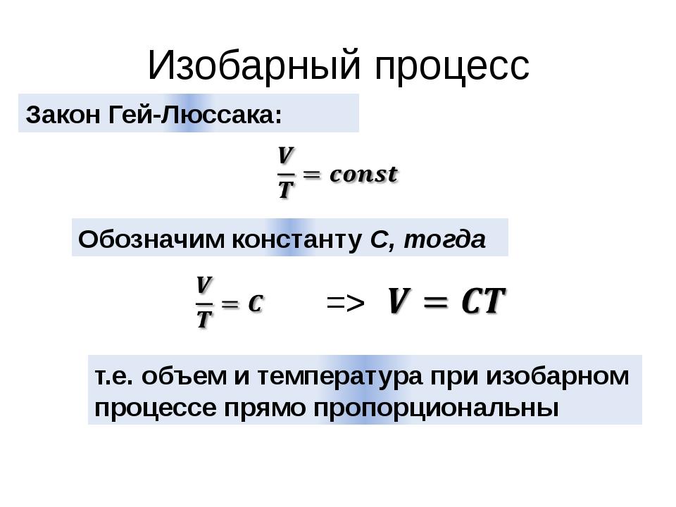 Изобарный процесс Закон Гей-Люссака: Обозначим константу С, тогда => т.е. объ...