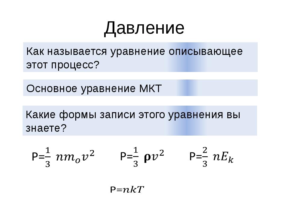 Давление Как называется уравнение описывающее этот процесс? Основное уравнени...