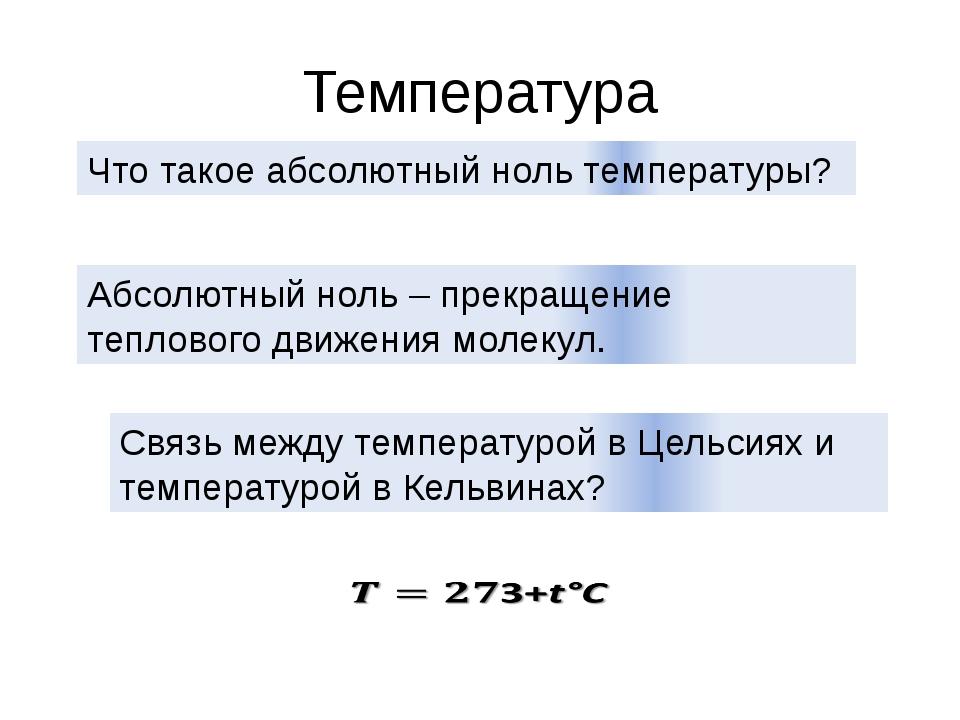 Температура Что такое абсолютный ноль температуры? Абсолютный ноль – прекраще...