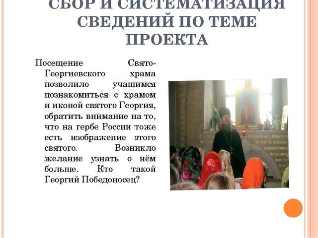 СБОР И СИСТЕМАТИЗАЦИЯ СВЕДЕНИЙ ПО ТЕМЕ ПРОЕКТА Посещение Свято-Георгиевского...